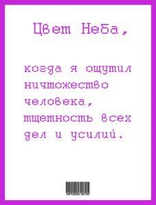 Художник Евгений Семёнов. «Этикетки»