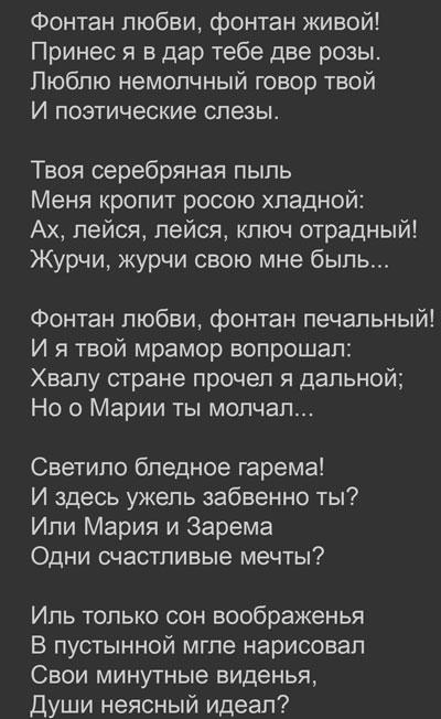 Художник Евгений Семёнов. Сон Музея «Бахчисарайский Фонтан»