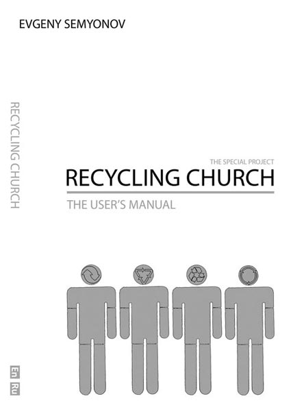 Художник Евгений Семёнов. Проект «Recycling Church»