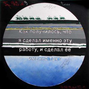 Художник Евгений Семёнов. Проект «Правильные виды»