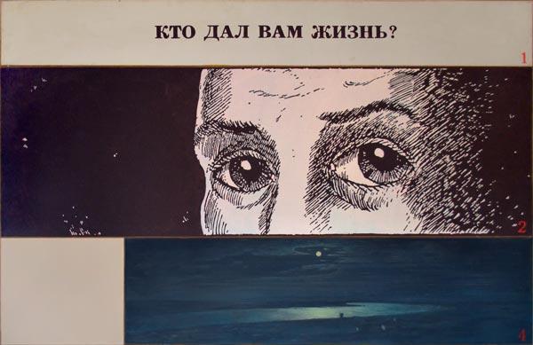 Художник Евгений Семёнов. Проект «Sielens» 1994